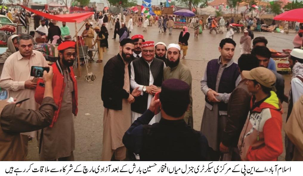 Mian-Sb-in-Azadi-March.jpg