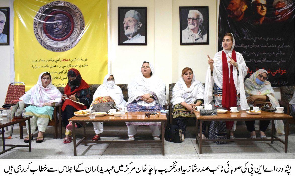 ANP-Women-office-bearers-meeting-1-scaled-e1594234530274.jpg